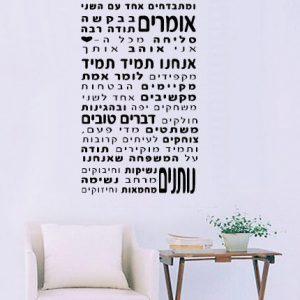מדבקת חוקי הבית  – מדבקה לקיר