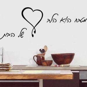 מדבקה לעיצוב המטבח  – מדבקות קיר למטבח דגם 3