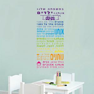 מדבקת חוקי הבית לילדים  – מדבקה צבעונית לקיר