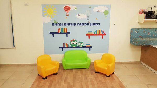 מדבקת קיר לעיצוב גני ילדים - עיצוב גני ילדים - מדבקת קיר מעוצבת