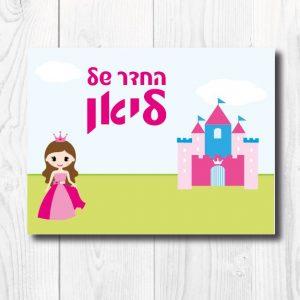 שלט לחדר ילדים – שלט לדלת – דגם נסיכה