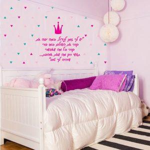 מדבקת קיר – תעשי מה שאת אוהבת – כתר – עיצוב חדר ילדים