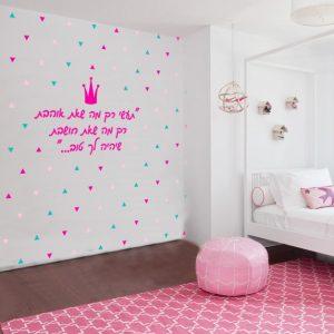 מדבקת קיר – תעשי מה שאת אוהבת – פזמון – עיצוב חדר ילדים
