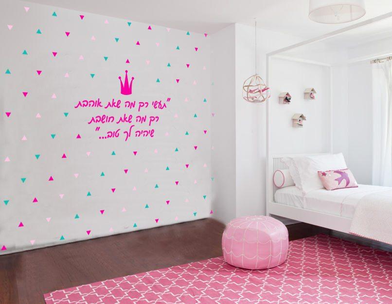 מדבקת קיר לחדר ילדים - תעשי מה שאת אוהבת