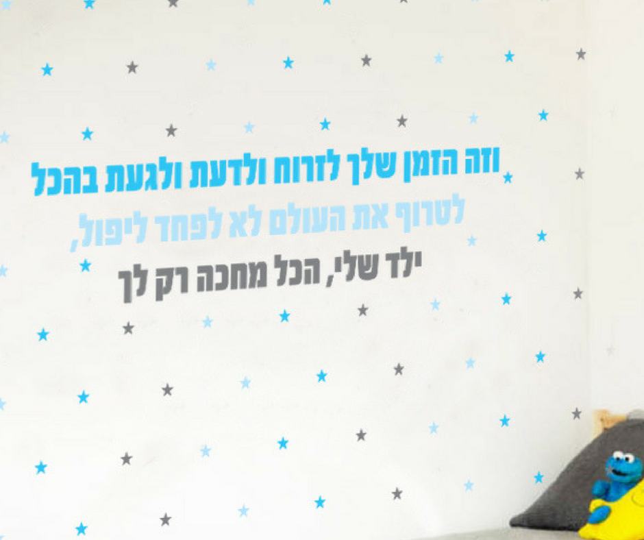 מדבקת קיר חדר ילדים - ילד של אבא