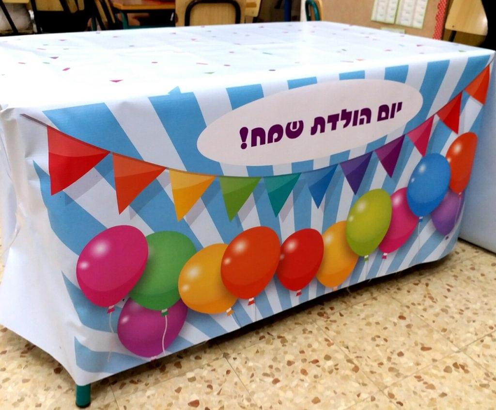 מתנת סוף שנה לגננת - מפה לשולחן יום הולדת וקבלת שבת