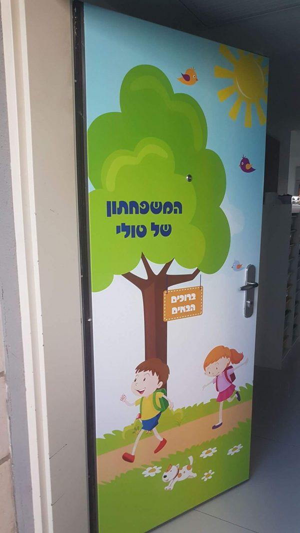 מדבקה לדלת - כניסה לגן - עיצוב גני ילדים