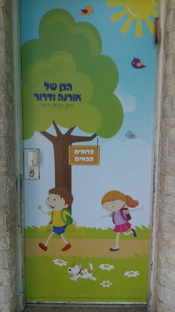 מדבקה לדלת - עיצוב גני ילדים