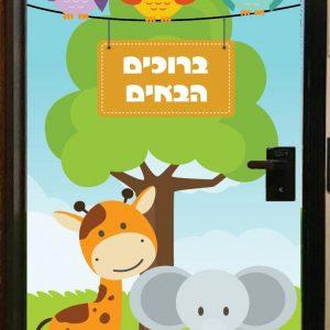 מדבקת קיר מעוצבת - עיצוב גני ילדים - גני ילדים