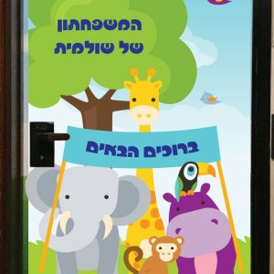 מדבקה לדלת - כניסה לגן - עיצוב גני ילדים - דגם ברוכים הבאים