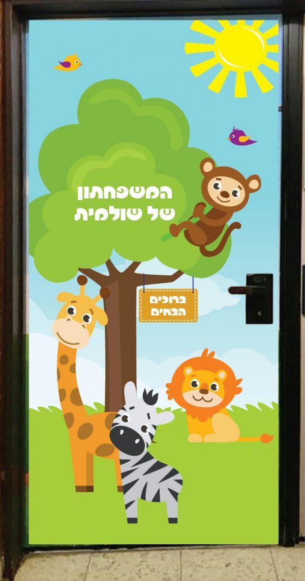 מדבקה לדלת - כניסה לגן - עיצוב גני ילדים - דגם ספארי