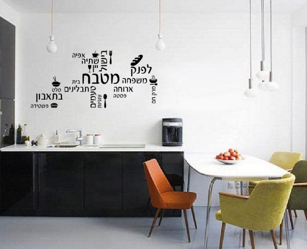 מדבקת קיר למטבח - טפט למטבח