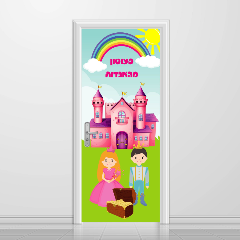 מדבקה לדלת כניסה לגן