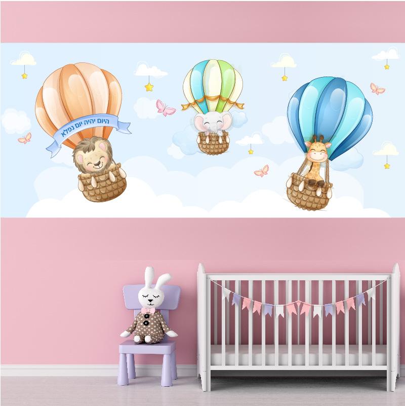 מדבקת קיר לעיצוב תינוקייה